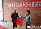 淮南师范学院举行新疆民族学生服务办公室揭牌仪式