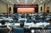 全省高等教育工作会议在肥举行李锦斌作出批示