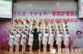 宣城职业技术学院成功举办5·12国际护士节晚会暨授帽仪式