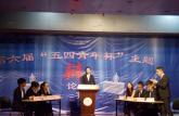 合肥师范学院举办第六届五四青年杯辩论赛