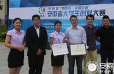 安徽商贸职业技术学院在挑战杯全国大学生创业大赛中取得佳绩