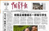 中国青年报头版头条:高考前他倒在了讲台上