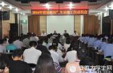 省招委、省教育厅全面部署2016年高招录取工作
