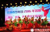 芜湖市少年宫举行暑期教学汇报