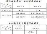 2016年安徽省成人高校招生考试网上报名须知