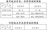2016年安徽省成人高校招生考試網上報名須知
