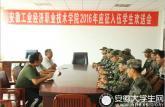 让青春在军营中闪光安徽工业经济职院欢送2016年入伍新兵