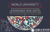 最新发布:2017Times世界大学排名完整榜单(980所)