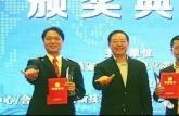 2016年度創客中國安徽省創新創業大賽舉辦頒獎儀式