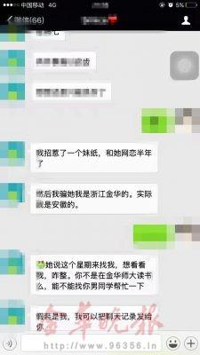 17岁安徽少年装成金华大学生网恋 拿其他帅哥照片发网友