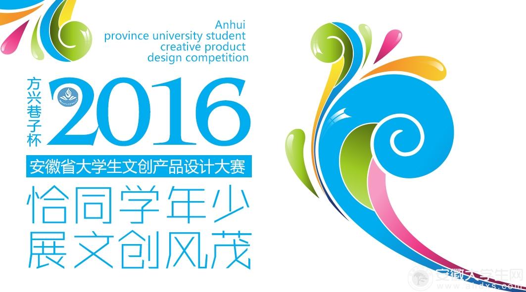 """""""恰同学年少,展文创风茂""""安徽省大学生文创产品设计大赛正式启动!"""
