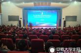 第九届中德应用型高等教育研讨会在合肥举行