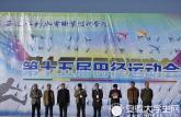 安徽水利水电职业技术学院第十五届田径运动会隆重开幕