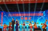 2016年安徽省暨合肥市全民终身学习活动周开幕