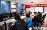 淮北卫校集体讨论转型崛起方略
