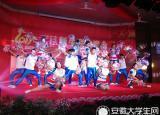 安庆职业技术学院举行2017年元旦师生联欢晚会