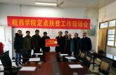 皖西学院赴寿县开展扶贫慰问活动