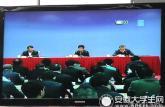 安徽科技学院学习贯彻全国学校安全工作电视电话会议