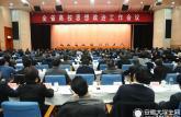 李锦斌在全省高校思想政治工作会议上强调进一步加强和改进高校思想……