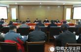 安徽师范大学认真学习全省高校思想政治工作会议精神