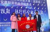 安徽涉外经济职业学院学子在省银行综合业务技能大赛中喜获二等奖