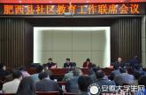 肥西县推进社区教育工作打造社区教育品牌