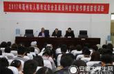 亳州中药科技学校承办全市反高科技作弊培训班