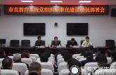 黄山市教育局动员部署市直教育系统党组织标准化建设