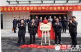 安徽省高等学校师资培训中心职业教育分中心在六安揭牌