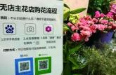 大学生开京城首个无店主花店:卖的不是花 是信任
