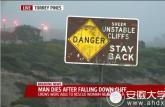 2名中国留学生在美国加州观光胜地坠崖 1死1伤