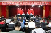 安徽绿海商务职业学院第十九期入党积极分子培训班开班