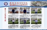 安徽科技贸易学校评选2017年技能之星