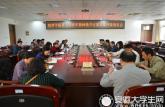 宿州学院举行第七届青年教师教学比赛