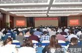 省教育厅举办高校毕业生就业创业工作培训班
