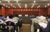 合肥信息技术职业学院参加全省语委办工作会议
