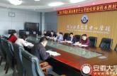 皖江职教中心学校对两门校本教材编写进行论证