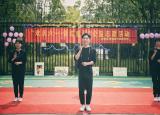 安徽新华学院大学生志愿者与留守儿童同台演出,欢乐庆六一