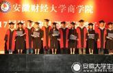 安徽财经大学商学院隆重举行2017届毕业典礼暨学位授予仪式