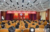 省委教育工委巡察组进驻合肥铁路工程学校开展巡察工作