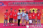 天长市参加全国中职学校信息技术技能大赛载誉归来