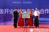 亳州职业技术学院又一实训基地在合作企业挂牌