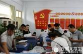 谯城区教育工委三方会审严把党建硬伤