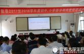歙县2017年转岗教师业务集中培训引人注目