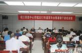 皖江职教中心学校举办2017年德育年会暨干部培训班