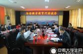 慰问、调研、会商 安徽省教育厅赴山南市对接教育援藏工作