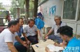 安徽科技学院暑期社会实践:关注高龄回流民工