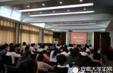 省委教育工委巡察组到安徽省汽车工业学校反馈巡察情况