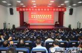 安徽省举办全省中等职业教育管理干部培训班