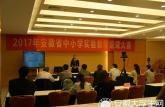 2017年安徽省中小学实验教学说课大赛成功举办